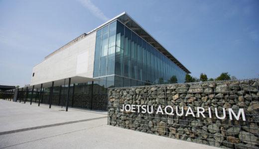 新潟「上越市立水族博物館うみがたり」の料金・営業時間・アクセス