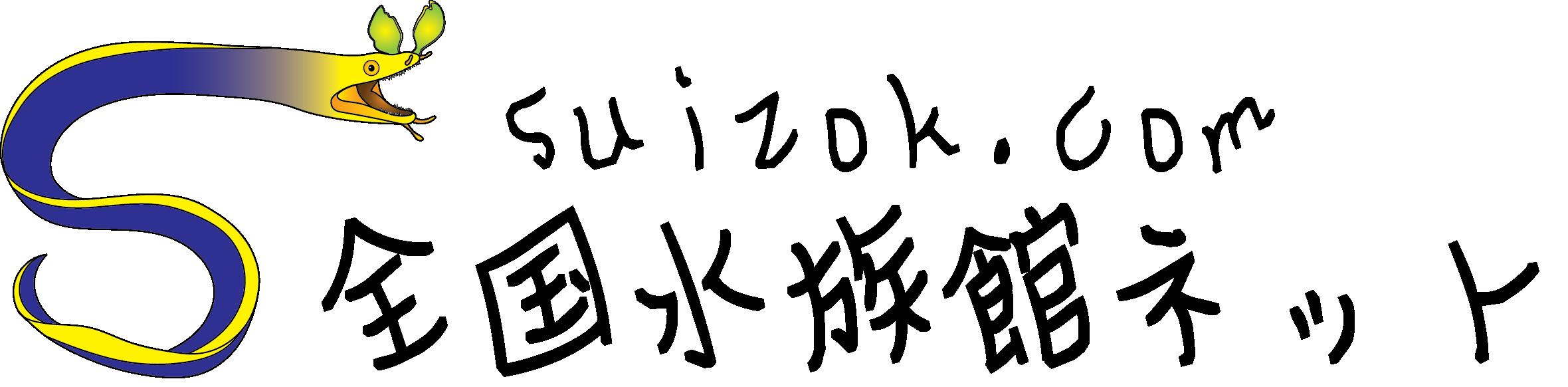 SUIZOK全国水族館ネット